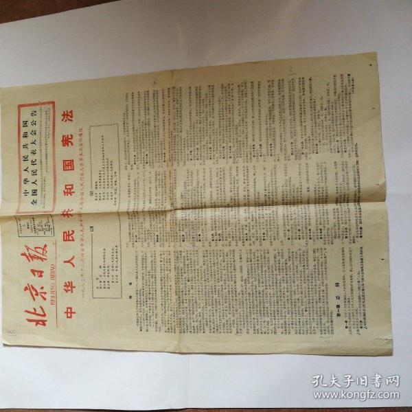 北京日报1982年12月5日