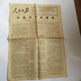 人民日报1982年9月9日