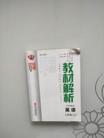 经纶学典 教材解析 初中英语(七年级上 外研版)