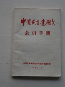 中国民主建国会会员手册