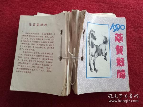 怀旧收藏台历日历《1990恭贺新春》 尺寸13*10cm