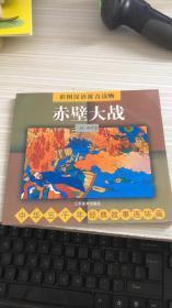 绘本 中华五千年经典故事连环画三国两晋卷赤壁大战