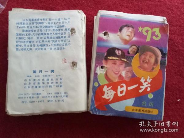 怀旧收藏台历日历《1993每日一笑》 尺寸13*10cm