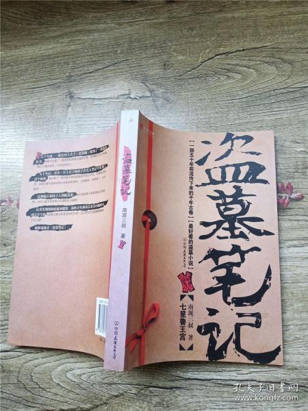 盗墓笔记1:七星鲁王宫