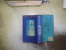 中国近代名家著作选粹  鲁迅卷
