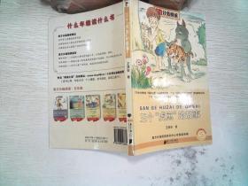 """南方分级阅读五年级(三个""""虎崽""""的故事)"""