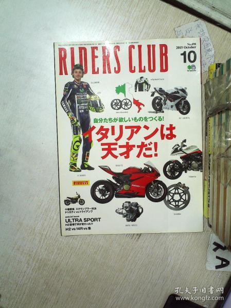 RIDERS CLUB 2015 10 骑士俱乐部2015 10 (01)