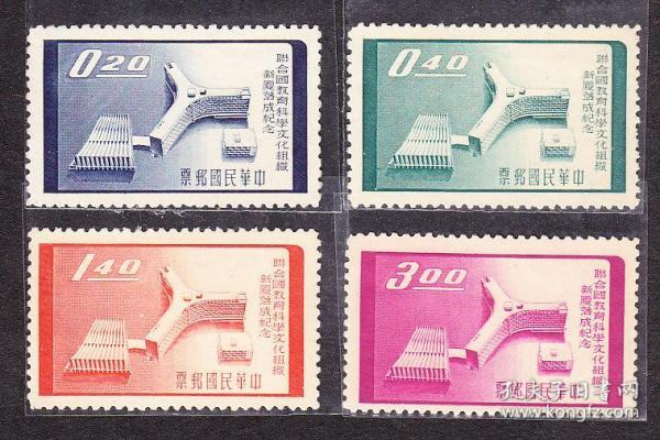 台湾,纪58联和国教科文组织新厦落成,四全新票(1958年).
