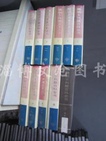 简明不列颠百科全书(1-11全)精装【第11册没有书衣】