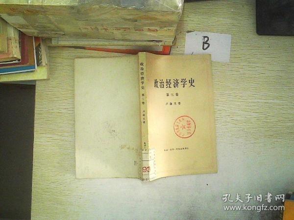 政治经济学史 第三卷