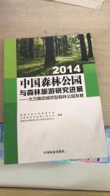 2014中国森林公园与森林旅游研究进展:大力推动城郊型森林公园发展