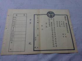 兰州文献  民国**年兰州市药商营业执照  附存根  空白没使用   有一处小水痕  从旧档案中拆出保真有装订孔