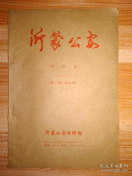 1998年《沂蒙公安》1-12 合订本