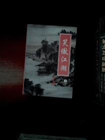 笑傲江湖1