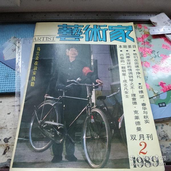 艺术家杂志(1989年-2月总第八期)-马三立大师封面