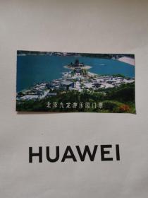 北京九龙游乐园门票4