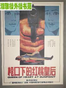 枪口下的红桃皇后,电影海报