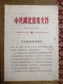 湖北省委(关于知识青年上山下乡)通知