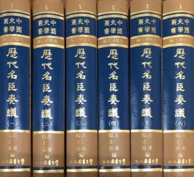 历代名臣奏议 (六册)