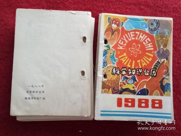 怀旧收藏台历日历《1988科学知识台历》 尺寸13*10cm