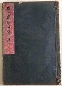 刘海粟《存天阁秘笈》,民国大型宣纸画册