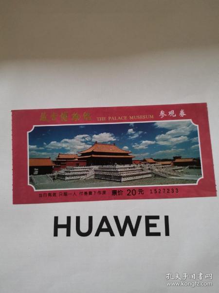 故宫博物院参观券2