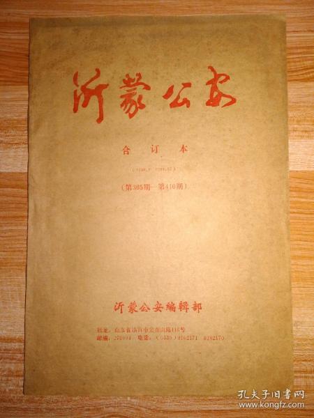 1999《沂蒙公安》1-12合订本