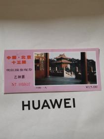 中国北京十三陵2