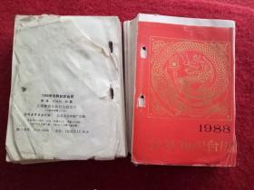 怀旧收藏台历日历《1988文科知识台历》 尺寸13*10cm