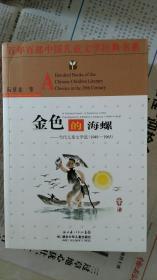 金色的海螺——百年百部中国儿童文学经典书系