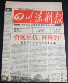 四川法制报1999年4月30日总第2239期(4版)