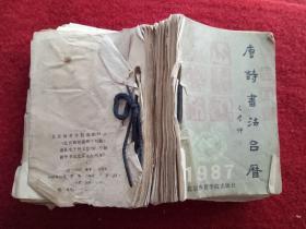 怀旧收藏台历日历《1987唐诗三百首》 尺寸13*10cm