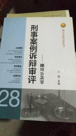 刑法分则实务丛书·刑事案例诉辩审评:挪用公款罪