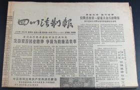 四川法制报1988年7月28日总第323期(4版)