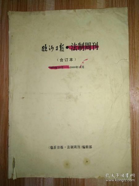 1999.10-2000.12《临沂日报》(法制周刊)合订本