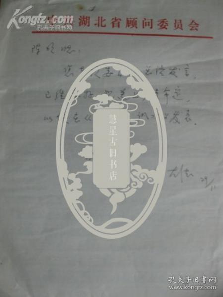 原中共湖北省顾问委员会主任省人大代表陈明同志在省顾委第五次全体会议上的讲话