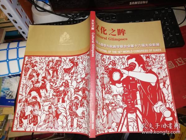 文化之眸国际人类学与民族学联合会第十六届大会影展      【铜版纸彩色精美印刷】          KUNMING 2009        【图片为实拍图,实物以图片为准!】