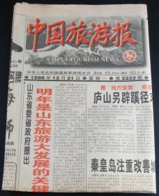 中国旅游报1998年12月21日总第2232期(4版)