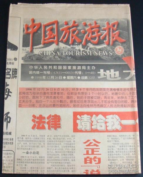 中国旅游报1998年12月26日总第2237期(4版)