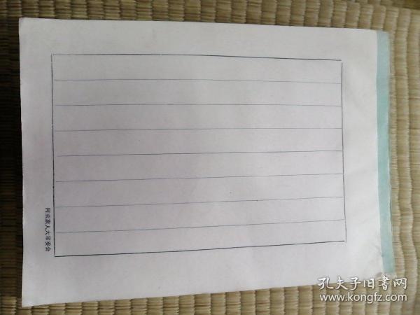 阿荣旗人大常委会,老空白信纸100张