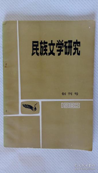 民族文学研究(创刊号)