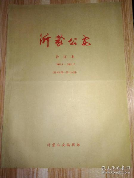 2005年《沂蒙公安》1~12合订本