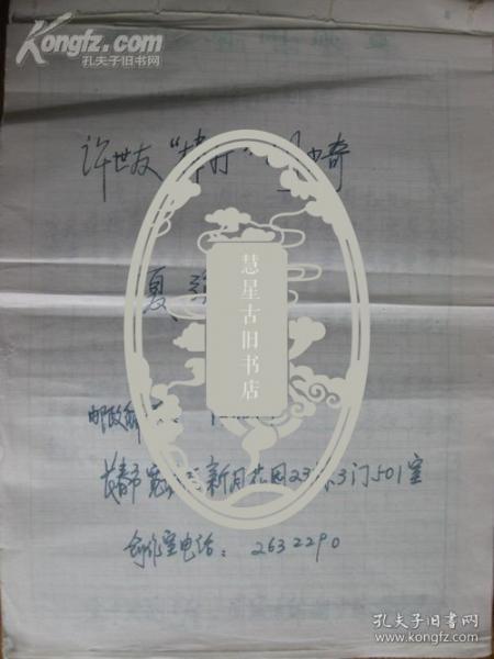 着名作家夏强国稿本:许世友\