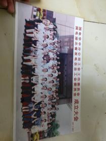 国电华中分公司工会工作委员会     国电湖北省发电企业工会      成立大会2007.9武汉,大彩色照片