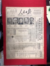 1949年10月20日【人民日报】中央人民政府任命政府各项负责人员