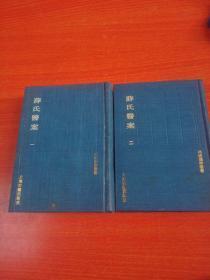 薛氏医案、四库医学丛书、1991一版一印竖版 、线布面精装、本店还有其他品种、品相极品
