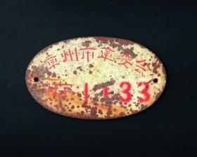 文革时期:福建漳州市革委会财字搪瓷牌