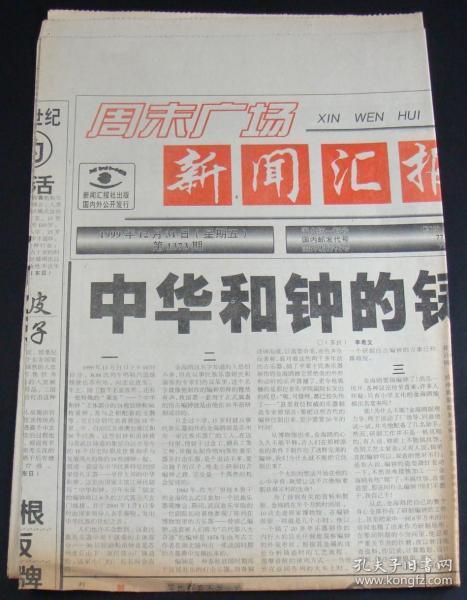 新闻汇报1999年12月31日总第1373期(4版)