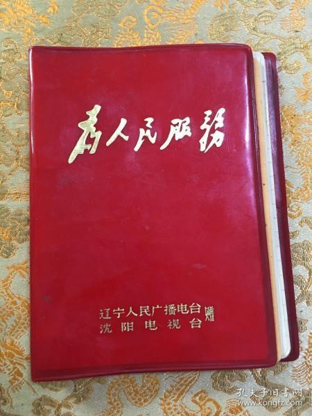 辽宁人民广播电台沈阳电视台笔记本