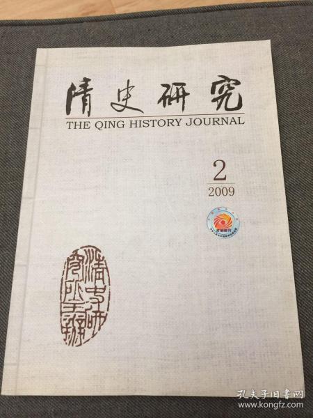 清史研究2009年第二期